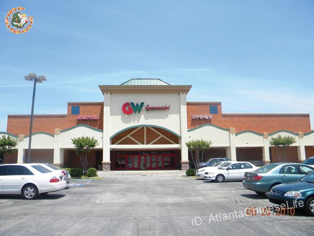 greatwallsupermarket