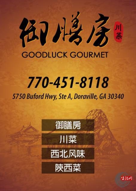 goodluckgourmet-xibei-ad1