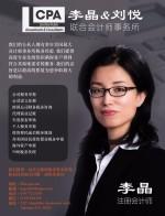 李晶 注册会计师 CPA