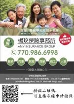 Amy Insurance 杨玫保险事务所
