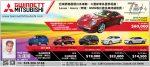 三菱汽车 华人销售