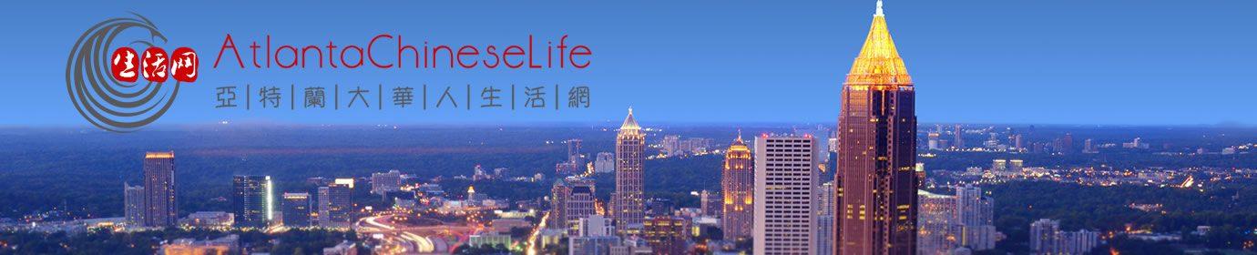 亚特兰大华人生活网