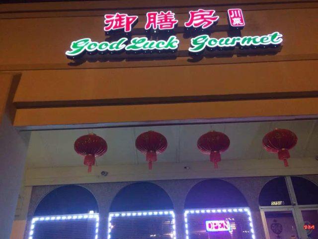 GoodLuckGourmet9.pic_hd