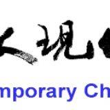 亚特兰大现代中文学校
