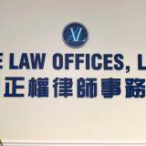 谢正权律师事务所