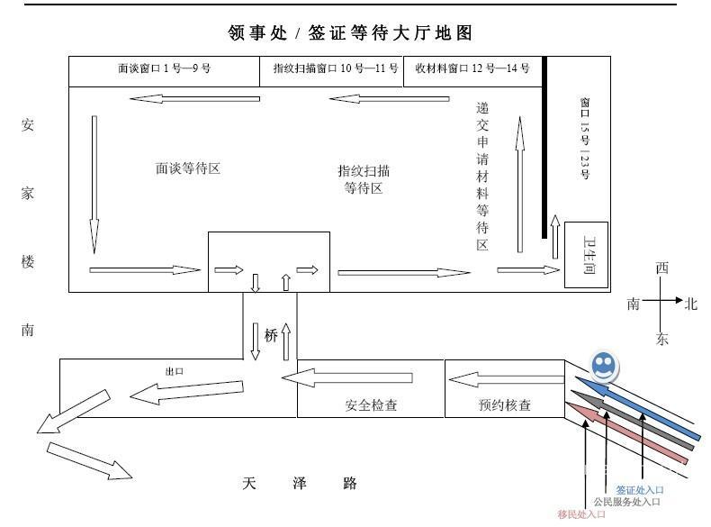beijing embassy map internal