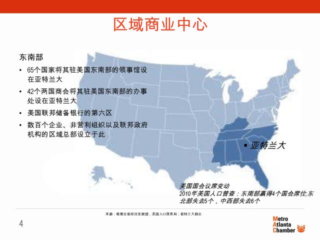 Why Atlanta  Mandarin Chinese_Page_04