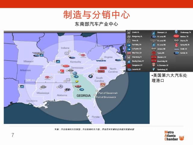 Why Atlanta  Mandarin Chinese_Page_07