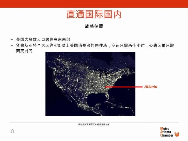Why Atlanta  Mandarin Chinese_Page_08