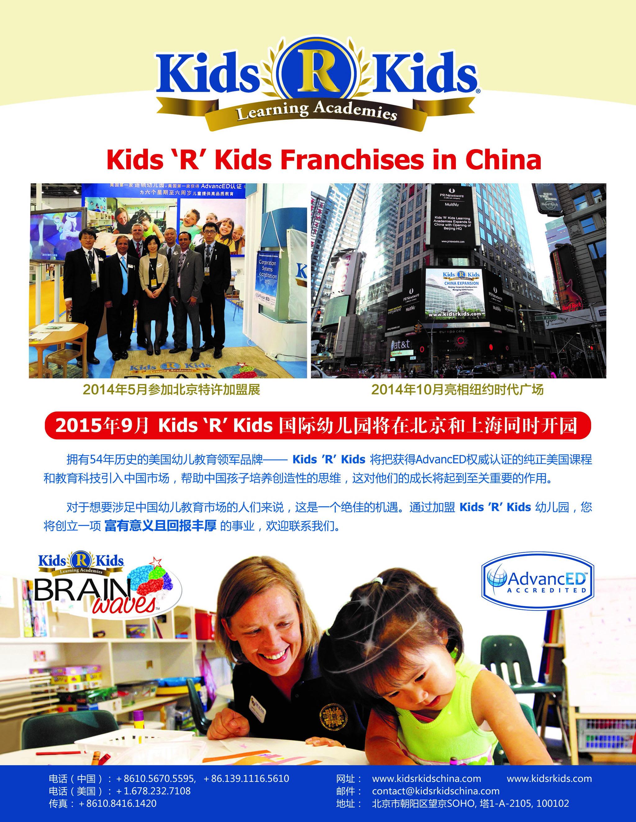 Kids R Kids Ad v3