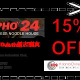 PHO 24 越南米粉店
