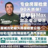 Max房屋检查 Max Quality Home Inspection