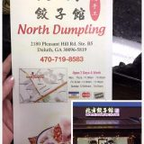 北方饺子馆 North Dumpling