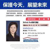 美国家庭保险集团 Belinda Shu Agency 保险代理