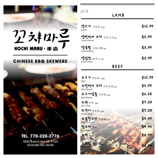 Kochi-menu1