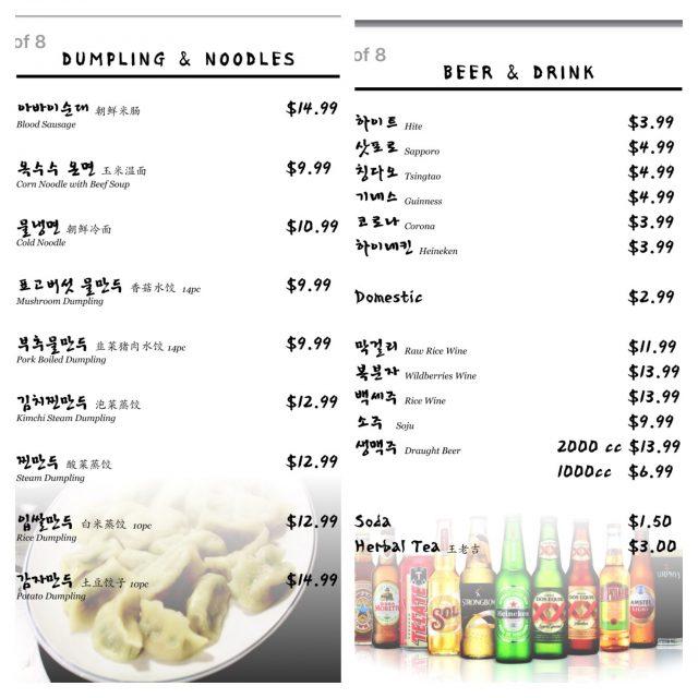 Kochi-menu4