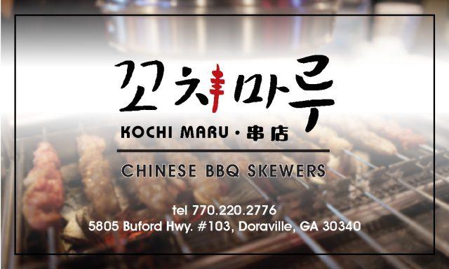 Kochi-烧烤