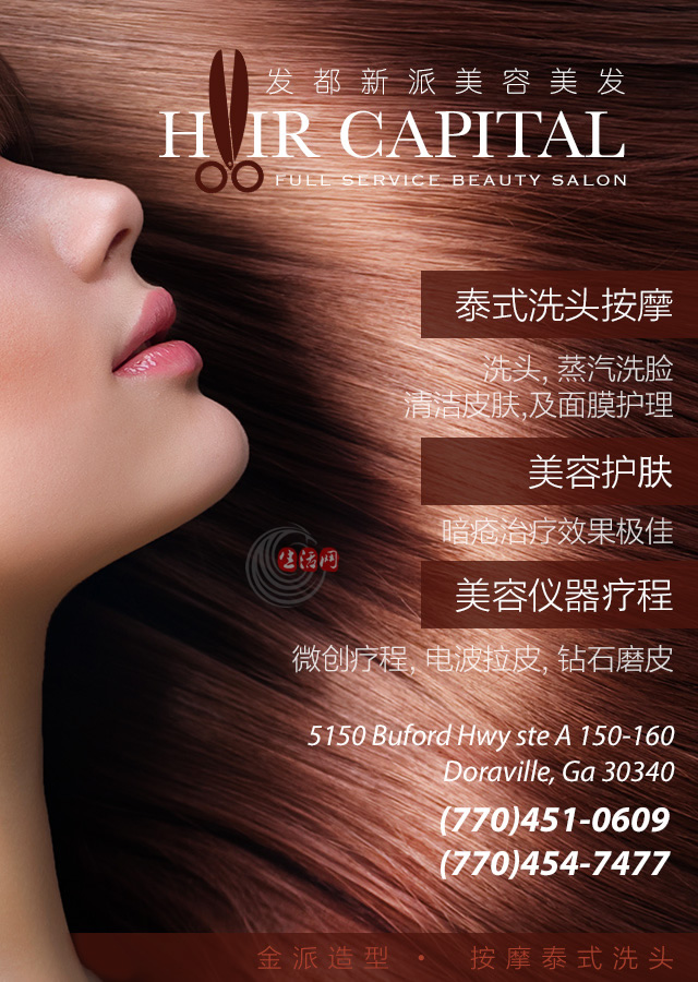 haircapital-L 发都美容院