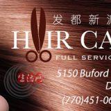 Hair Capital 发都新派美容美发