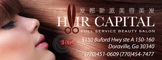 haircapital-S 发都美容院
