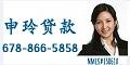 申玲房屋贷款公司 123 Mortgage Corporation