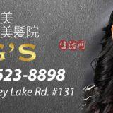 Ying's 英之美美容美发院