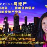 Katherine房地产- 顶级钻石经纪人