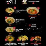 Mizumi Ramen日式拉面馆