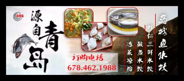 岛城鱼水饺-S