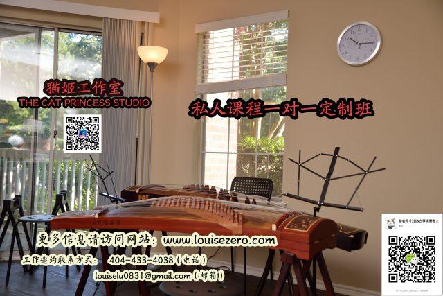 猫姬工作室古筝私人课程教室副本