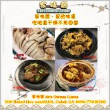 Xin's Chinese Cuisine 家味居