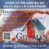 保险代理 Shirley Chen