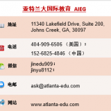 亚特兰大国际教育集团Atlanta International Education Group(AIEG)