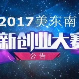 2017美东南-中美创投峰会暨创新创业大赛公告