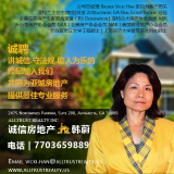 诚信房地产韩蔚 All Trust Realty Inc , Vicki Han