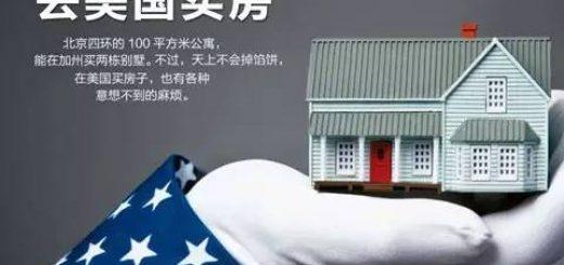 买美国房产,写谁的名字比较好?