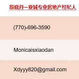 殷晓丹—亚城专业房地产经纪人