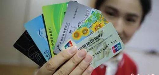 华人们注意啦!你在国内的银行卡或将被注销!