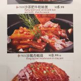 大荣华餐厅