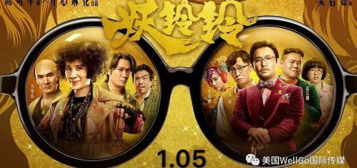 不是纯喜剧,却是很走心~吴君如诚意之作,电影《妖铃铃》1月5日全美同步上映!