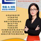 李晶&刘悦注册会计师事务所