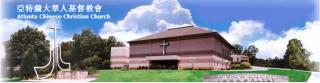 亚特兰大华人基督教会ACCC主日福音聚会-医治瘫子的神迹