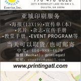 亚城印刷服务