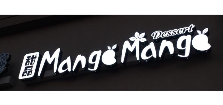 纽约港式甜品Mango Mango Dessert亚特兰大开业活动
