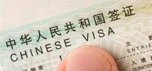 便民   为什么办中国签证大家都喜欢去找中国代理?