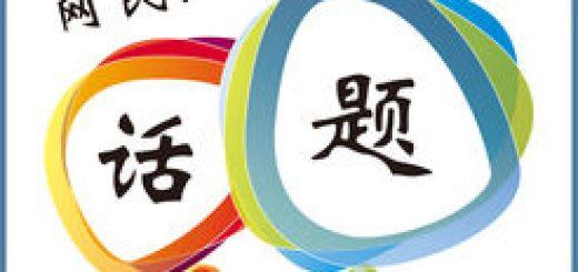 亚特兰大现代中文学校闹翻天了!到底出什么事了?