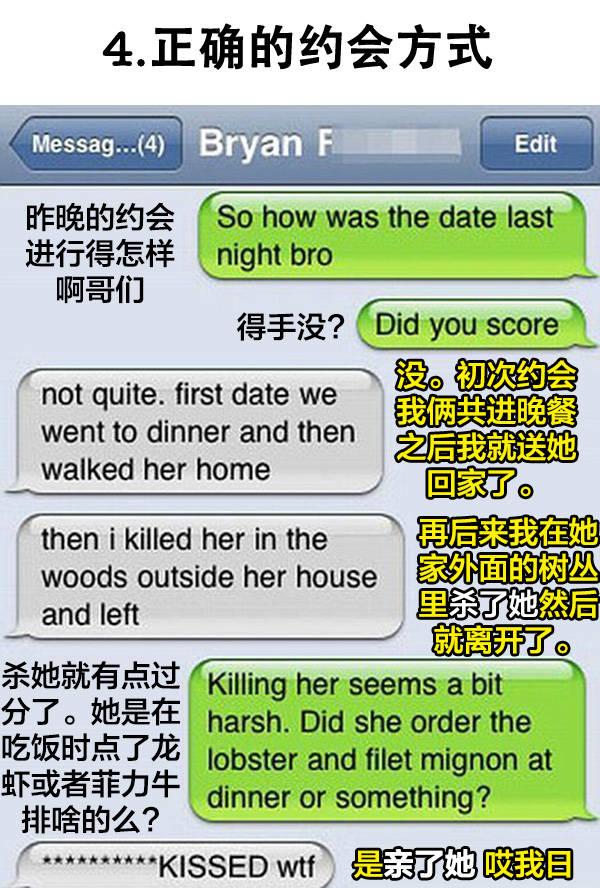 社会 | 给室友发个短信被骂种族歧视,亚城白人姑娘说都是它的错!