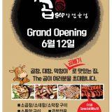 The Gop 韩国烤肠店