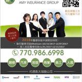 杨玫保险事务所 AMY Insurance Group