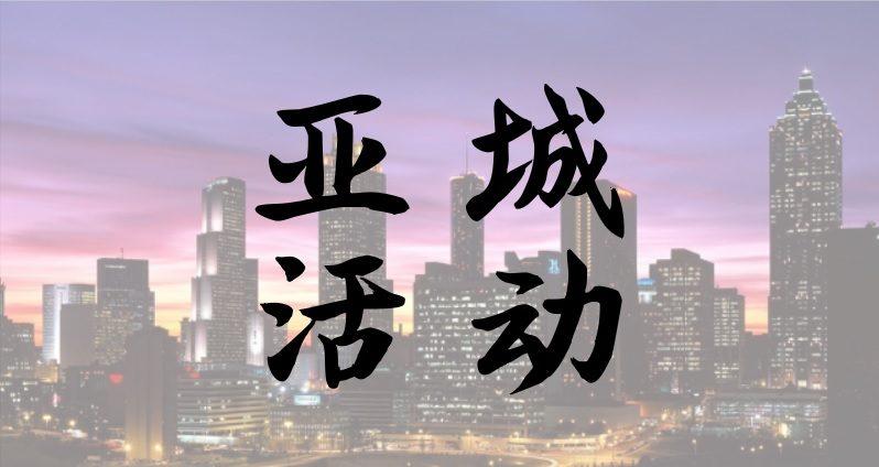 中美旗袍协会年会暨大型综合晚会《美丽人生—今夜星光灿烂》